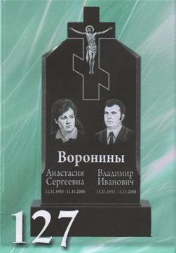 Памятники из гранита для двоих