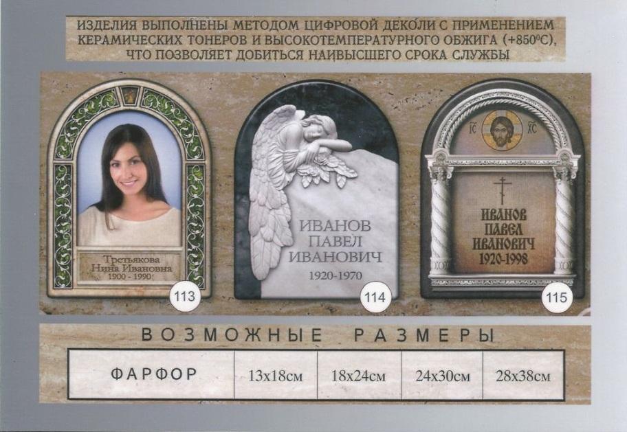 Фотокерамика для памятника