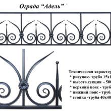 Ограды из металла