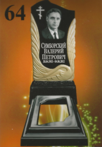 Памятник из литьевого мрамора