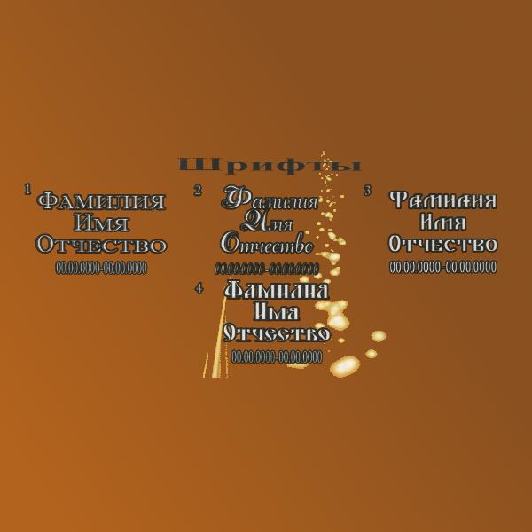 Шрифты для оформления на литьевых памятниках