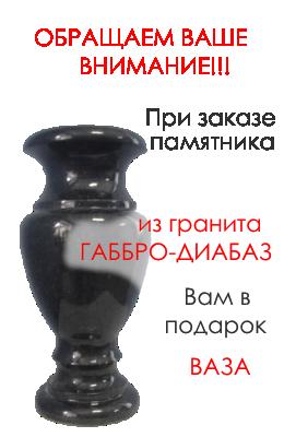 Акция - При заказе памятника из гранита Габбро-Диабаз - Ваза в подарок!
